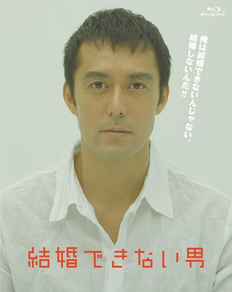 桑野信介(結婚できない男シリーズ)(画像はAmazon.co.jpより引用)