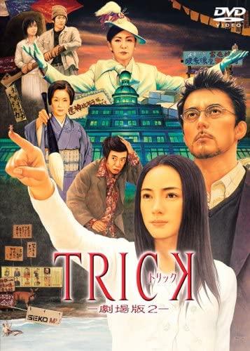 上田次郎(TRICKシリーズ)(画像はAmazon.co.jpより引用)