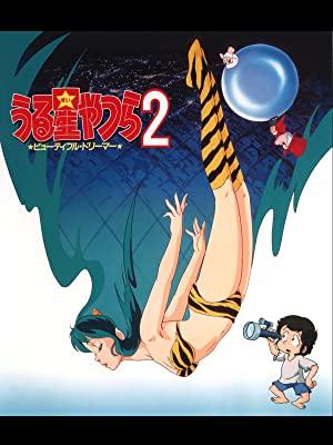 うる星やつら2 ビューティフル・ドリーマー(画像はAmazon.co.jpより引用)