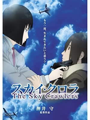 スカイ・クロラ The Sky Crawlers(画像はAmazon.co.jpより引用)