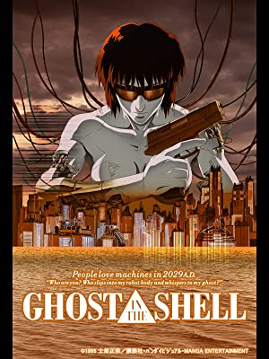GHOST IN THE SHELL/攻殻機動隊(画像はAmazon.co.jpより引用)