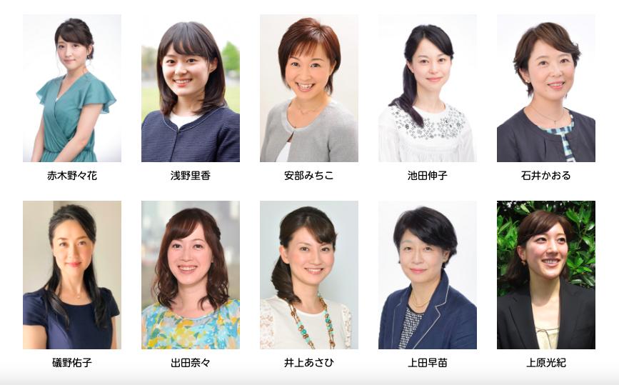 【NHK】の女性アナウンサーであなたが一番好きな人は? 【人気投票実施中】 | ねとらぼ調査隊