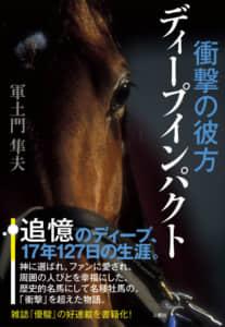 【競馬】平成の歴代「年度代表馬」人気ランキングTOP25! 第1位は「ディープインパクト」に決定!【2021年最新投票結果】