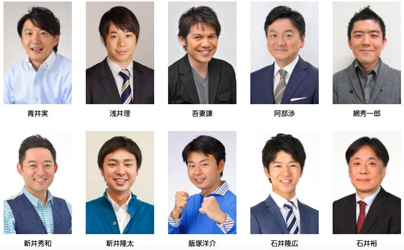【NHKアナウンサー】「東京アナウンス室所属のNHK男性アナウンサー」であなたが好きなのは誰?【人気投票実施中】   ねとらぼ調査隊