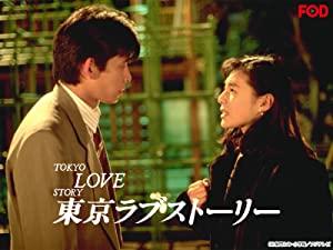 【月9ドラマ】「1990年代の月9ドラマ」で好きな作品は?【ロンバケ・東京ラブストーリーなど】 | ねとらぼ調査隊