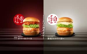 「ハンバーガーチェーン」人気ランキングTOP9! 1位は「モスバーガー」に決定!【2021年最新投票結果】
