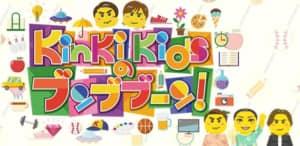 【フジテレビ】好きなバラエティ番組ランキングTOP49! 第1位は「KinKi Kidsのブンブブーン」【2021年最新投票結果】