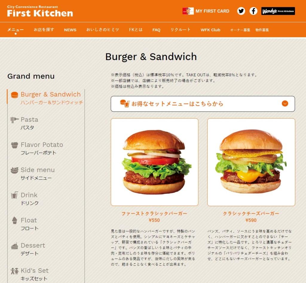 画像は「ファーストキッチン」公式サイトから引用