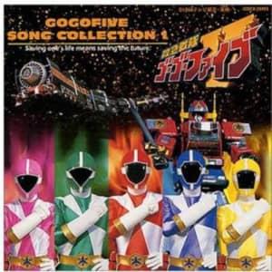 【スーパー戦隊シリーズ】1990年代作品の主題歌人気ランキングTOP25! 第1位は「救急戦隊ゴーゴーファイブ」に決定!【2021年最新投票結果】
