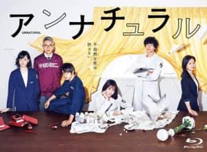 「野木亜紀子」脚本人気ランキングTOP16! 1位は「アンナチュラル」に決定!【2021年最新投票結果】