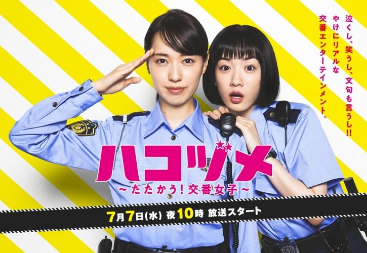 「戸田恵梨香」出演ドラマで好きな作品はなに?【人気投票実施中】   ねとらぼ調査隊