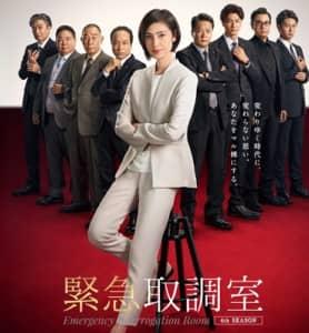 「井上由美子」脚本ドラマ人気ランキングTOP36! 1位は「緊急取調室」に決定!【2021年最新調査結果】