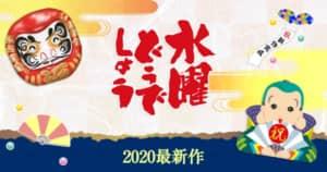 【水曜どうでしょう】国内・海外総合企画人気ランキングTOP20! 第1位は「対決列島 ~甘いもの国盗り物語~」に決定!