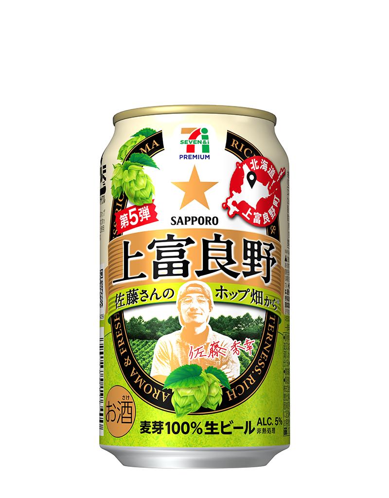 サッポロビールより引用