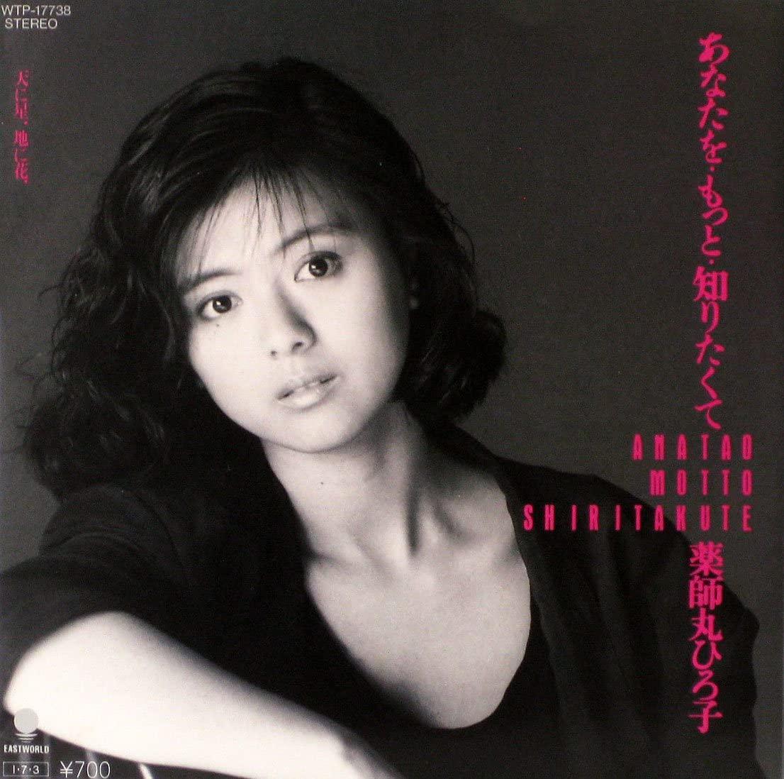 「薬師丸ひろ子」のシングル曲で一番好きな作品は?【人気投票実施中】 | ねとらぼ調査隊