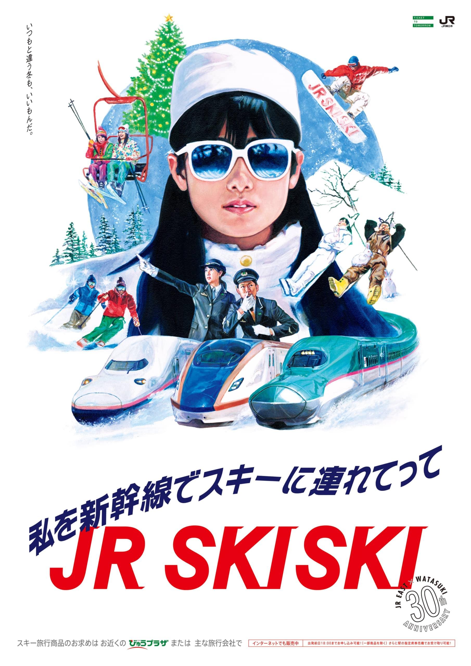 「JR SKISKI(JRスキーキャンペーン)のCMガール」で好きなのは誰?【本田翼、広瀬すずなど / 人気投票実施中】 | ねとらぼ調査隊