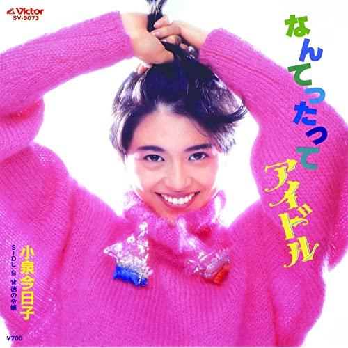 「小泉今日子」のシングル曲で一番好きな作品は?【人気投票実施中】   ねとらぼ調査隊