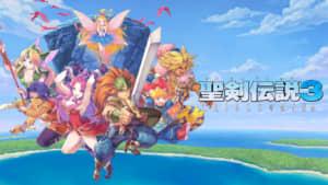 【聖剣伝説シリーズ】一番好きなタイトルランキングTOP6! 第1位は「聖剣伝説3」に決定!【2021年最新結果】
