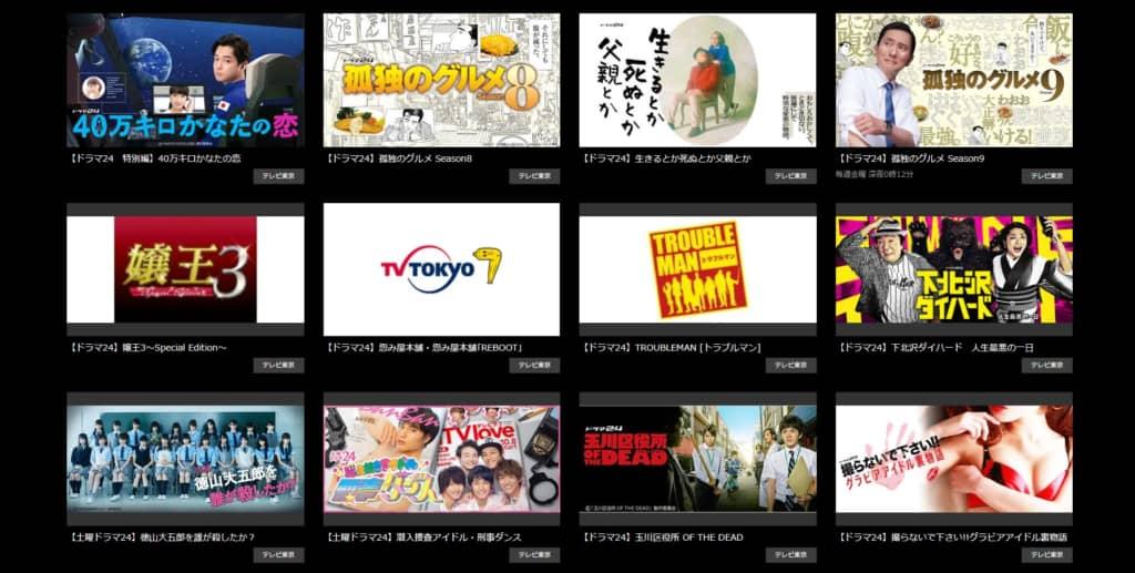 画像は「テレビ東京・BSテレ東 7ch」公式サイトより引用
