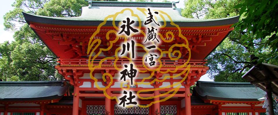 画像は「武蔵一宮 氷川神社」公式サイトより引用