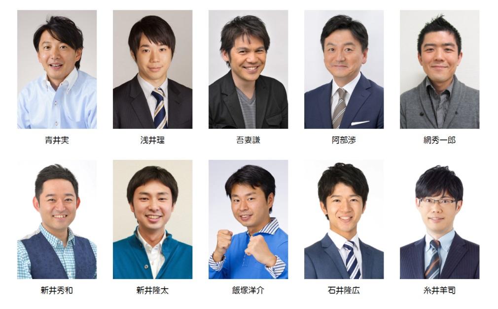 【NHK】「東京アナウンス室所属のNHK男性アナウンサー」で報道向きだと思うのは誰?【アンケート実施中】 | ねとらぼ調査隊