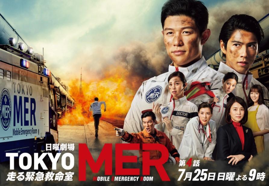 「TOKYO MER~走る緊急救命室~」公式サイトより引用