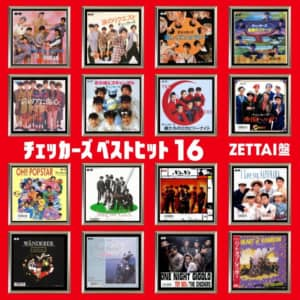 「チェッカーズ」のシングル曲人気ランキングTOP32! 1位は「I Love you,SAYONARA」【2021年投票結果】