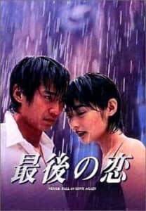 【北川悦吏子】脚本のドラマ人気ランキングTOP22! 1位は「最後の恋」【2021年最新投票結果】