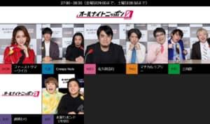 「オールナイトニッポン0」番組人気ランキングTOP7! 第1位はマヂカルラブリーの「マヂラブANN0」に決定!【2021年最新投票結果】