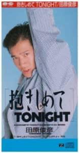 「田原俊彦」のシングル曲人気ランキングTOP30! 1位は「抱きしめてTONIGHT」【2021年最新】