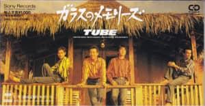 【TUBE】シングル曲人気ランキングTOP30! 第1位は「ガラスのメモリーズ」に決定!【2021年最新結果】