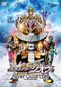 【仮面ライダー】好きな「平成ライダー」の映画作品ランキングTOP41! 第1位は「劇場版 仮面ライダージオウ Over Quartzer」に決定!【2021年最新投票結果】