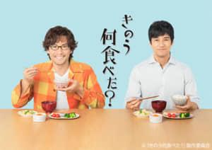 【テレ東】「2010年以降のドラマ24」人気ランキングTOP32! 第1位は「きのう何食べた?」【2021年投票結果】
