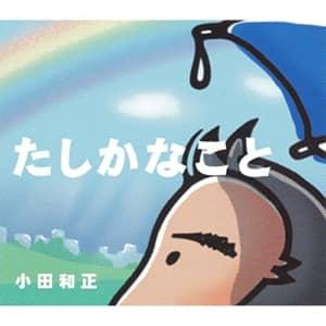 【小田和正】一番好きなシングル曲ランキングTOP37! 「ラブ・ストーリーは突然に」を超える1位は? 【2021年最新投票結果】
