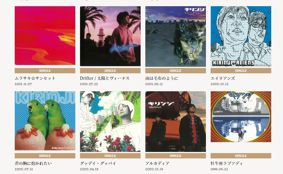 「KIRINJI(キリンジ)」のシングル曲で一番好きなのは? 人気の3曲をピックアップ!   ねとらぼ調査隊