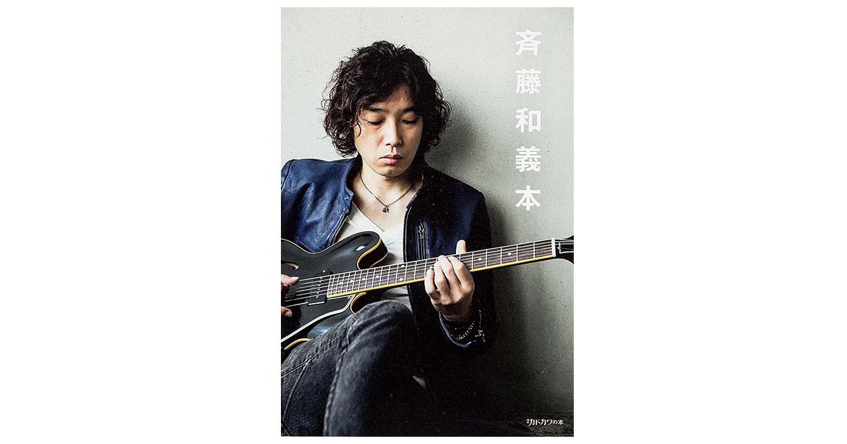 「斉藤和義」のシングル曲で一番好きなのは? | ねとらぼ調査隊