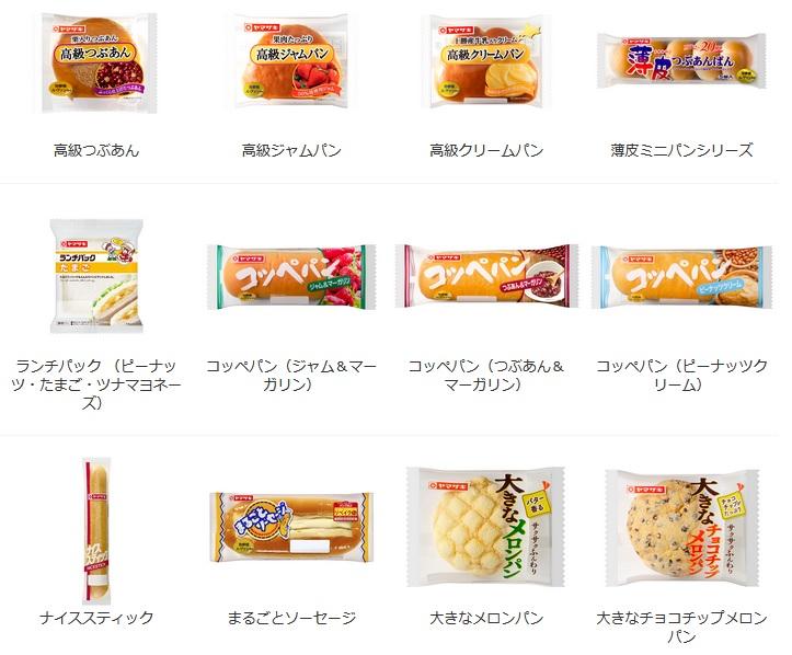 【山パン】あなたの好きな「山崎製パンの菓子パン」はなに?【人気投票実施中】   ねとらぼ調査隊
