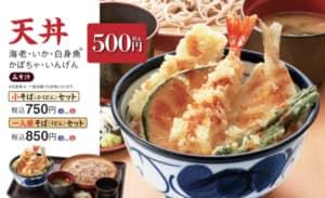 【天丼てんや】「天丼メニュー」人気ランキングTOP9! 定番の「天丼」に次ぐ2位は?【2021年投票結果】
