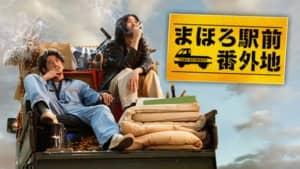 「松田龍平」出演ドラマ人気ランキングTOP14! 1位は「まほろ駅前番外地」に決定!【2021年投票結果】